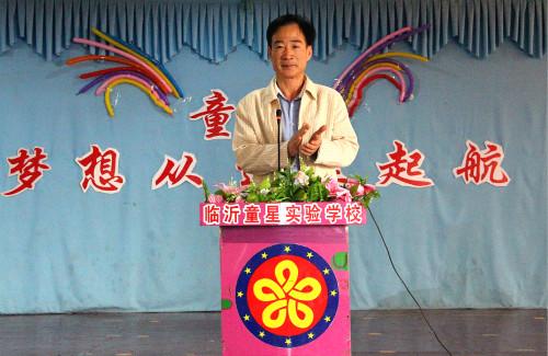 臨沂童星幼師學校舉辦新學期開學典禮暨家長匯報會