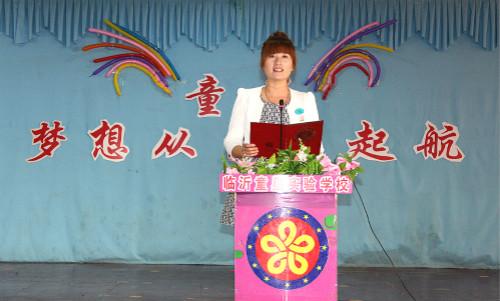 临沂童星幼师学校举办新学期开学典礼暨家长汇报会