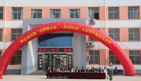 临沂童星学校中心幼儿园春季亲子运动会隆重召开